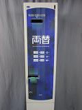 ERD-20Q・出金部消耗部品①