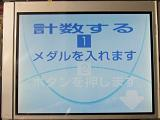 液晶 (OIZUMI製品)