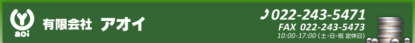 有限会社アオイ 〒982-0805 宮城県仙台市太白区鈎取本町1丁目9-26 TEL.022-243-5471 FAX.022-243-5473 10時~17時(土・日・祝 定休日)